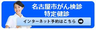 名古屋市がん検診特定健診